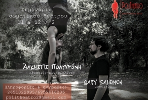 «Towards an Ensemble: Presence, Impulse, Resonance» στις 11 και 12 Φεβρουαρίου στο Politheatro