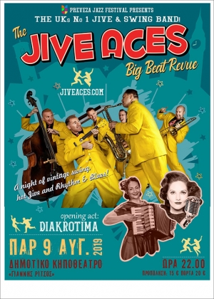 Summertime party με τους «Jive Aces