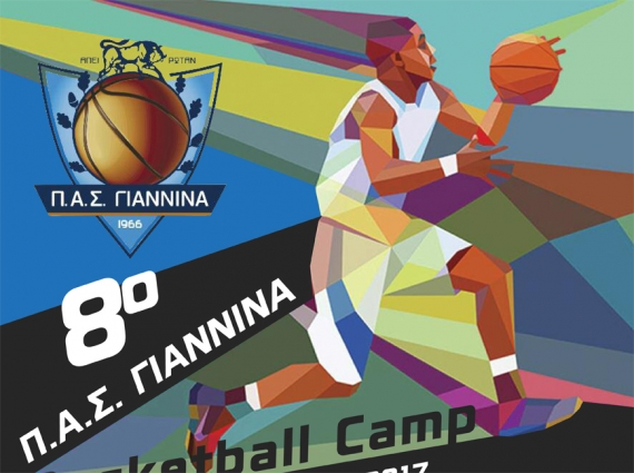 8ο PAS GIANNINA BASKETBALL CAMP