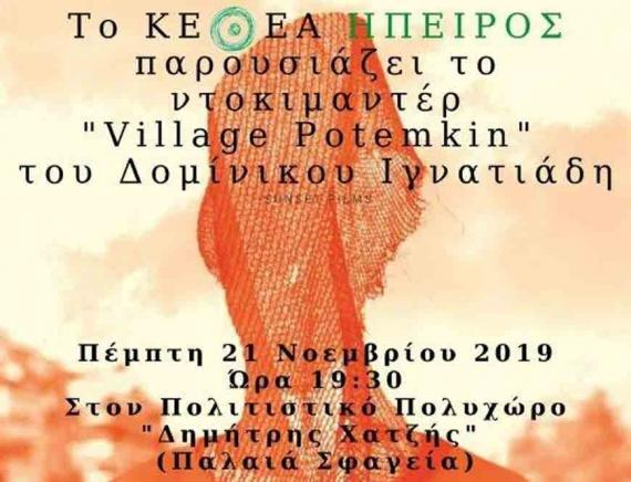 kethea_ntokimanter