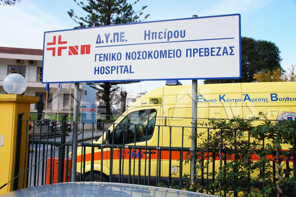 Νοσοκομείο Πρέβεζας: Νοσηλεύεται ύποπτο κρούσμα, αναμένονται αποτελέσματα από δύο δείγματα
