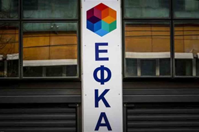 efka_logo