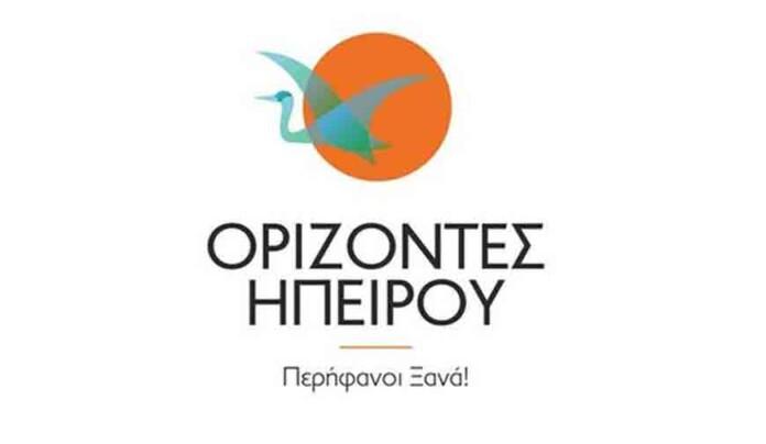 orizodes-ipeirou_logo