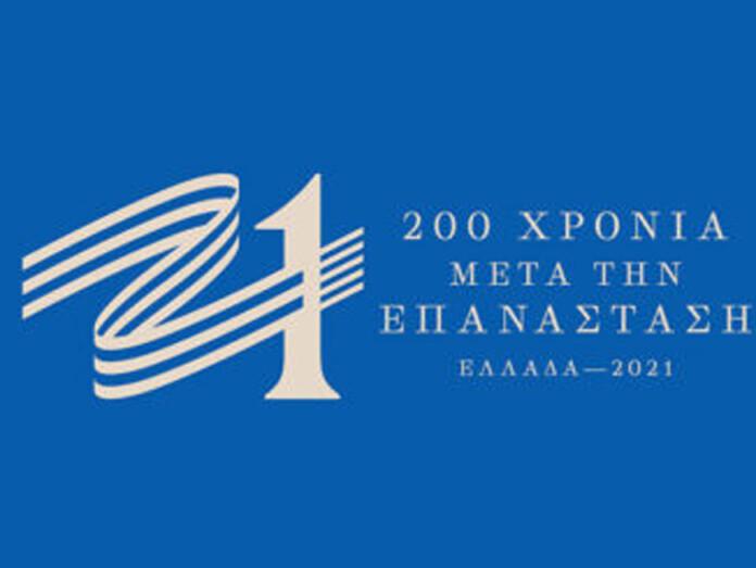 epanastasi-2021_200-xronia