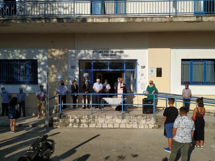 Γιάννενα: Αγιασμός με είδηση στο Μουσικό Σχολείο