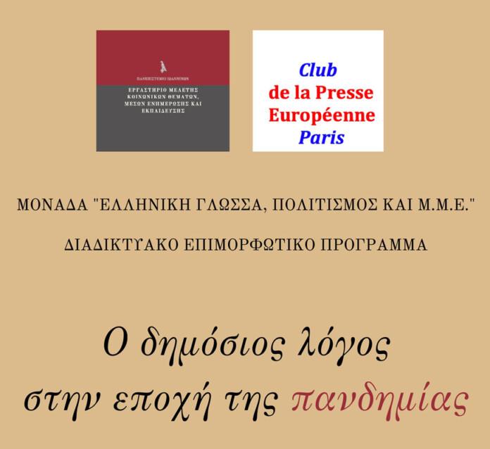 dimosios-logos_pandimia